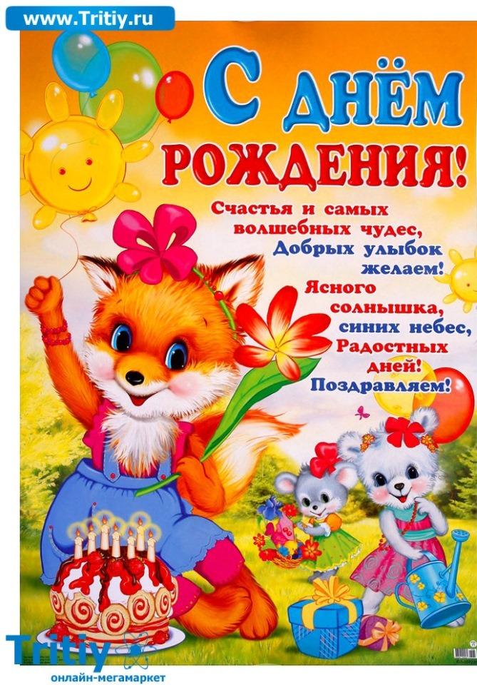 Картинки поздравление с днем рождения детские, картинки