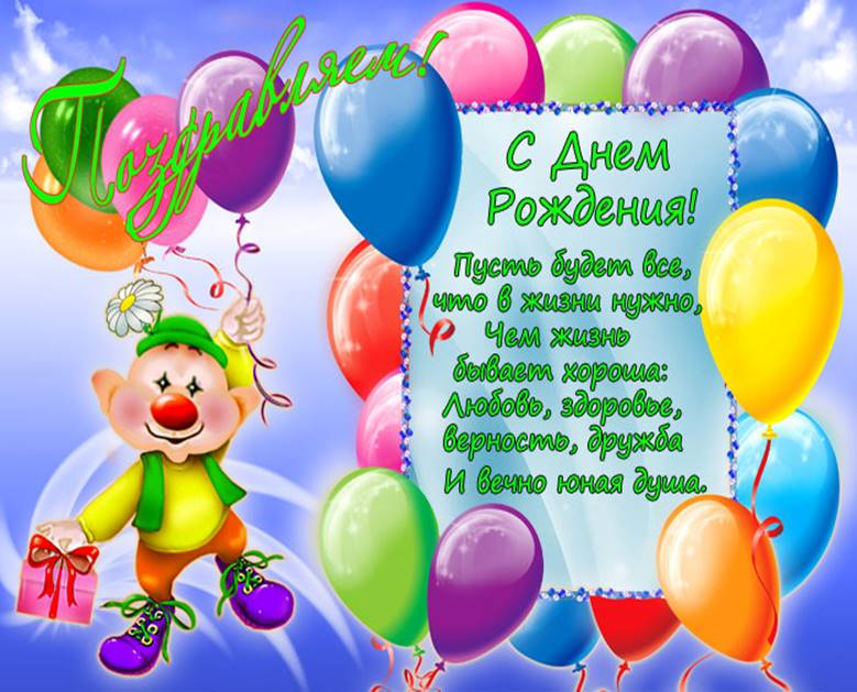 Поздравление с днем рождения от ребенка взрослому мужчине