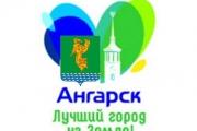 Любимому Ангарску посвящается
