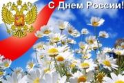 Мы гордимся тобою, Россия!