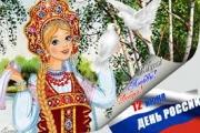 Праздник «Моя Родина - Россия»