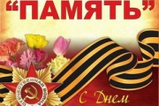 Военно-спортивный праздник «Памяти павших будем достойны!»