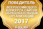 Награды Высшей школы делового администрирования