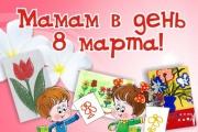 Любимым мамам и бабушкам посвящается